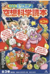 愛蔵版 ジュニア空想科学読本 第3期 全3巻セット