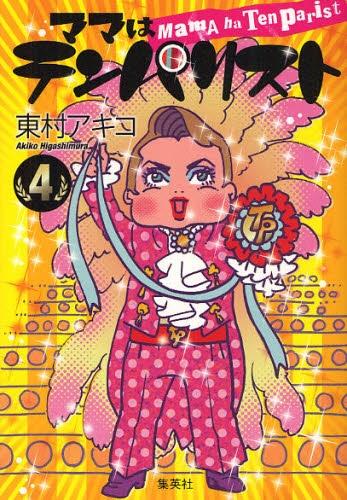 【入荷予約】ママはテンパリスト (1-4巻 全巻)【6月下旬より発送予定】 漫画
