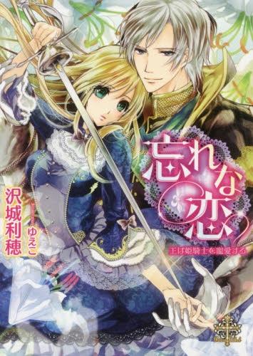 【ライトノベル】忘れな恋 王は姫騎士を寵愛する 漫画