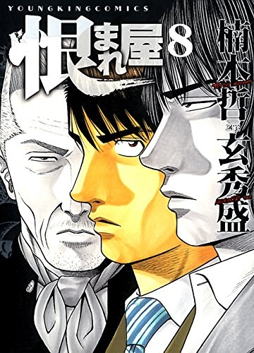 恨まれ屋 (1-8巻 全巻) 漫画