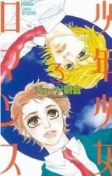 少年少女ロマンス 3 冊セット全巻 漫画