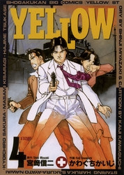 YELLOW 4 冊セット全巻 漫画