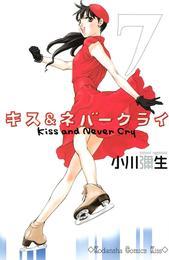 キス&ネバークライ(7) 漫画