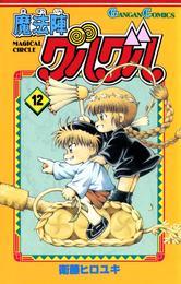 魔法陣グルグル12巻 漫画