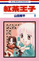 紅茶王子 9巻 漫画