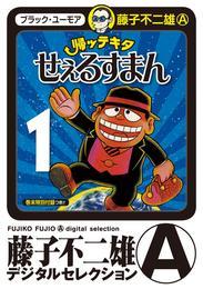 帰ッテキタせぇるすまん(1) 漫画