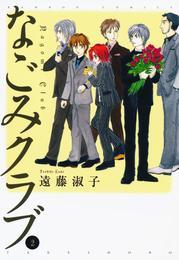 なごみクラブ (2) 漫画