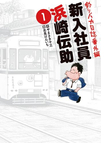 釣りバカ日誌番外編 新入社員 浜崎伝助 漫画