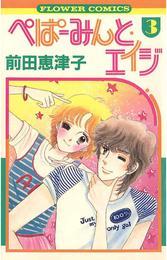 ぺぱーみんと・エイジ(3) 漫画