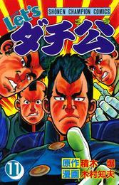 Let'sダチ公 11 漫画