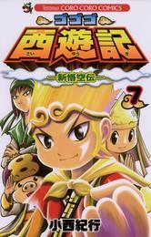 ゴゴゴ西遊記―新悟空伝―(7) 漫画