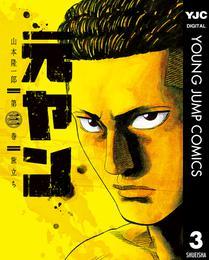 元ヤン 3 漫画
