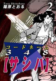 コードネーム348【サシバ】(2) 漫画