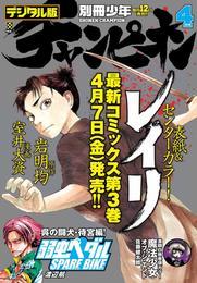 別冊少年チャンピオン2017年04月号 漫画