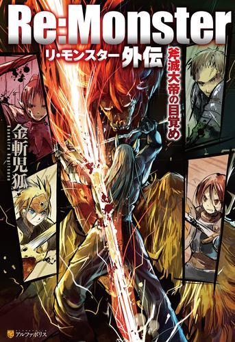 Re:Monster外伝 斧滅大帝の目覚め 漫画