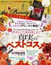 LDK the Beauty (エル・ディー・ケー ザ ビューティー)2018年2月号 漫画