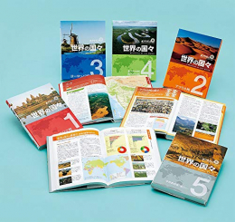 【児童書】ポプラディアプラス 世界の国々(全5巻)