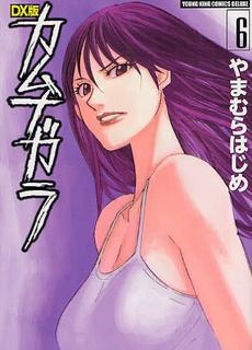 カムナガラ [DX版] (1-6巻 全巻) 漫画