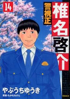 警視正 椎名啓介 (1-14巻 全巻) 漫画