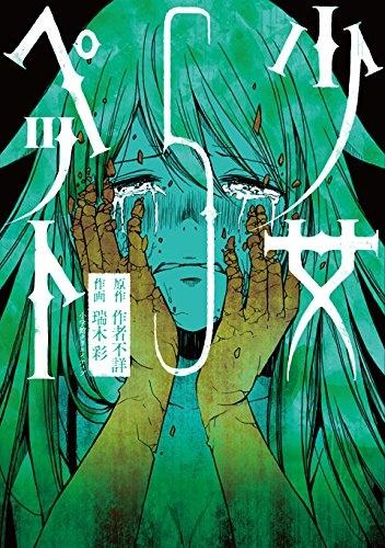少女ペット (1-5巻 全巻) 漫画