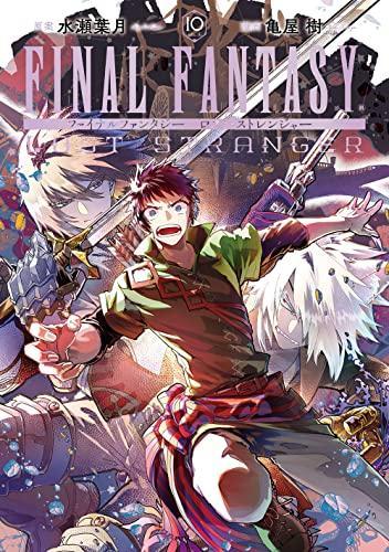 ファイナルファンタジー ロスト・ストレンジャー (1-7巻 最新刊) 漫画