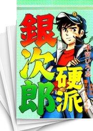 【中古】硬派銀次郎 (1-9巻) 漫画