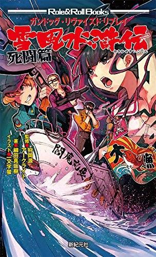 【TRPGリプレイ】ガンドッグ・リヴァイズド リプレイ 雪風水滸伝 死闘篇 漫画