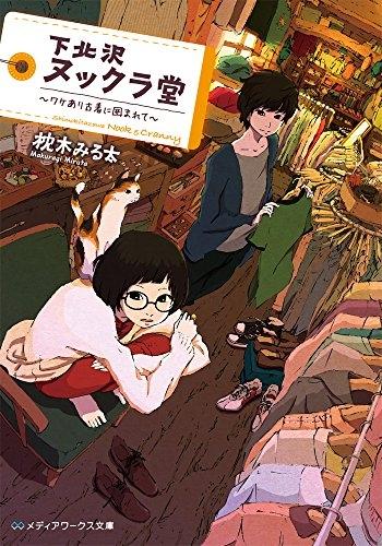 【ライトノベル】下北沢ヌックラ堂 〜ワケあり古着に囲まれて〜 漫画