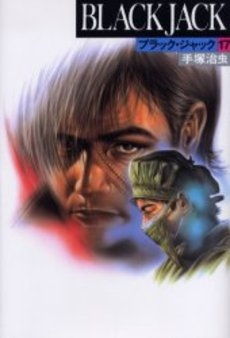 ブラック・ジャック [豪華版] (1-17巻 全巻) 漫画