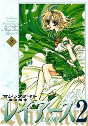 魔法騎士レイアース2 3 冊セット全巻