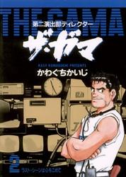 第二演出部 ディレクター ザ・ガマ 2 冊セット全巻 漫画