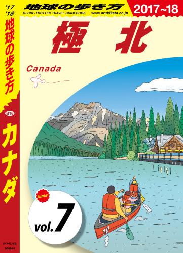 地球の歩き方 B16 カナダ 2017-2018 【分冊】 漫画