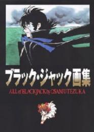 【画集】ブラック・ジャック画集 All of Black Jack