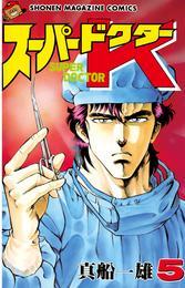 スーパードクターK(5) 漫画
