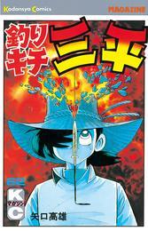釣りキチ三平(62) 漫画
