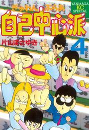 ぎゅわんぶらあ自己中心派(4) 漫画