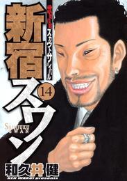 新宿スワン(14) 漫画
