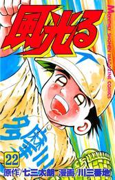 風光る(22) 漫画