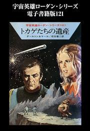 宇宙英雄ローダン・シリーズ 電子書籍版121 トカゲたちの遺産 漫画