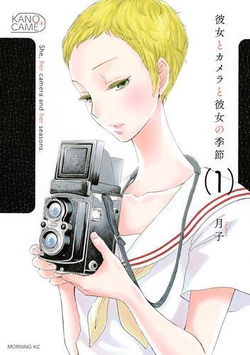 彼女とカメラと彼女の季節 漫画