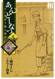 あんどーなつ 江戸和菓子職人物語(5) 漫画