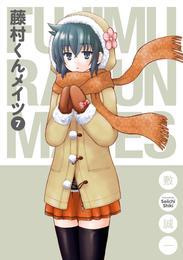 藤村くんメイツ7巻 漫画