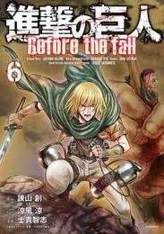 進撃の巨人 Before the fall(6) 漫画