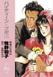 ハイティーン・ブギ(23) 漫画
