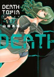 DEATHTOPIA(7) 漫画