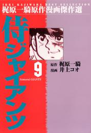 侍ジャイアンツ(9) 漫画