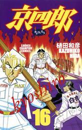 京四郎 16 漫画