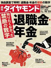 週刊ダイヤモンド 16年10月22日号 漫画