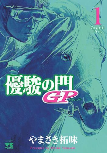 優駿の門GP 1 漫画