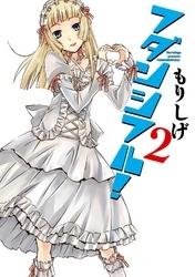 フダンシフル! 2巻 漫画
